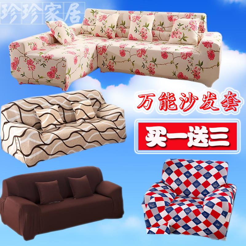 万能沙发套子全包弹力欧式组合三人全盖防滑的布艺沙发罩简约现代