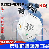 3M口罩9001V防pm2.5防雾霾防尘工业粉尘带呼吸阀男女骑行9002V