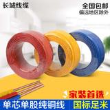 单芯线BV4平方纯铜线1.5/6/2.5平方家装电线空调线铜芯电线100米