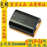 佳能LP-E6原装电池5D2 5D3 mark ii iii 7d 60D 6D 70D锂电池LPE6