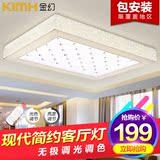 金幻 遥控调光LED吸顶灯客厅灯具大气长方形现代简约卧室灯灯饰