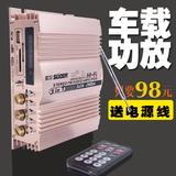 索尔SON-288A车载家用功放600W汽车音响 带FM/数显/双USB/SD卡槽