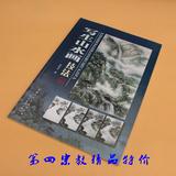 吴其才山水画写生技法教材国画初学入门教程风景作品绘素材画图书