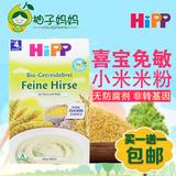 德国原装进口喜宝hipp 免敏婴儿小米米粉一1段米糊4个月宝宝辅食