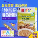 德国hipp米粉 宝宝进口7种谷物米粉2段二段婴儿有机辅食米糊6个月