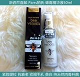 【新西兰直邮】Parrs帕氏蜂毒精华液 紧致提拉抗衰老 收毛孔美白