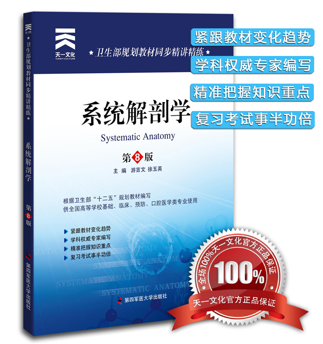 医学教材_医学习题集卫生部规划教材同步精讲精练:系统解剖学(第八版)内科外科