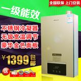 万和燃气热水器12EV28天然气强排冷凝恒温洗澡10/12升液化气洗澡