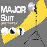 摄影广口铝罩套装 2米灯架+单灯头+27CM广口罩主播补光灯摄影器材