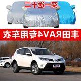 一汽丰田新RAV4荣放专用车衣车罩加厚防水防雨防晒隔热防尘遮阳套