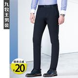 【舒适弹力】九牧王2016春夏裤 男士修身百搭多色休闲裤JB162024T
