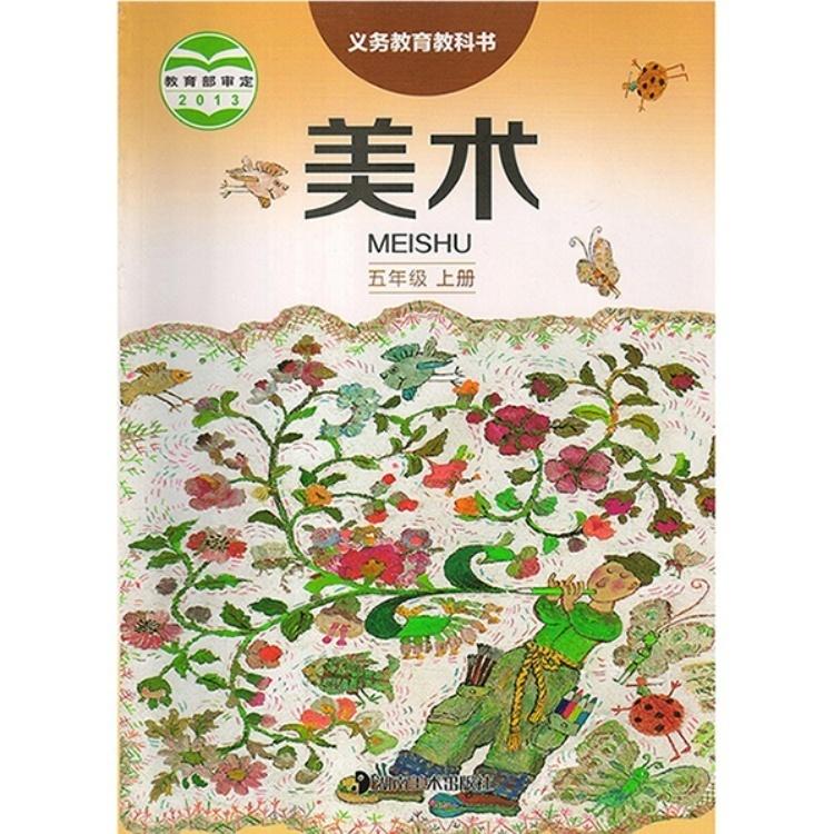 湖南美术出版社 义务教育教科书美术五年级上册商品图片