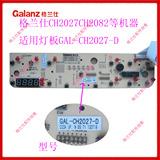 原装格兰仕电磁炉配件GAL-CH2176-D CH2082灯板显示控制板全新