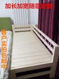 江浙沪包邮床加宽实木床松木床床架加宽床加长床板儿童床拼接床