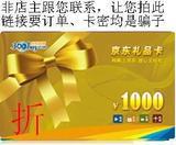 【手动发卡】京东E卡1000元 /京东自营商品