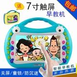 儿童7寸视频早教故事机 娃娃益智玩具宝宝多功能学习机可充电下载