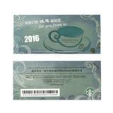 星巴克中杯咖啡券兑换券2016版starbucks提货券 江浙沪通用