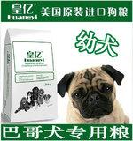 巴哥狗粮pug八哥哈巴狗幼犬专用粮 美国原装进口天然狗粮 40斤装