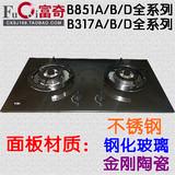 华帝B851B/D/A/B857B/A天燃气液化气双灶/煤气灶台式嵌入式旋火
