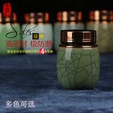 瓷韵龙泉青瓷茶具茶叶罐金属密封储存罐便携迷你小号随身陶瓷罐子