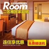 三亚酒店预订 三亚酒店套餐 三亚天域度假酒店 二区雅致家庭房