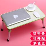 笔记本电脑桌床上用简约折叠升降大学生宿舍神器懒人学习小书桌子