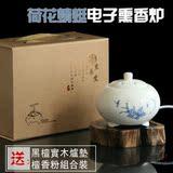 台湾电子熏香炉调温定时电熏炉陶瓷沉香炉檀香薰炉供佛品荷花蜻蜓