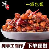 四川自贡特产休闲小吃零食麻辣冷吃兔 香辣冷吃兔肉干兔丁兔子肉