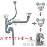 厨房水槽下水配件洗菜盆下水单双槽防臭304全不锈钢下水管器特价