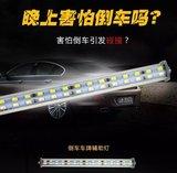 LED倒车灯牌照灯改装汽车牌架灯刹车灯辅助防追尾灯