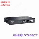 包邮TP-LINK TL-SG1016DT 16口全千兆以交换机 TPLINK 千兆交换机
