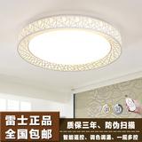 nVc/雷士LED吸顶灯圆形鸟巢灯具客厅灯现代简约卧室灯餐厅书房灯