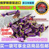 包邮 俄罗斯巧克力糖果 原装多口味糖紫皮糖果仁夹心威化喜糖