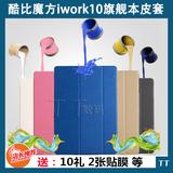 酷比魔方 iwork10旗舰板本皮套iwork10旗舰版10.1寸平板保护套壳