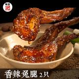 椒盐记 四川自贡特产冷吃兔香辣兔腿兔肉熟食零食下酒菜