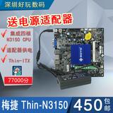 梅捷 Thin Mini N3150 集成四核CPU一体电脑迷你ITX小主板DC供电