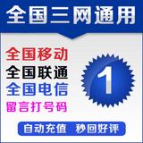 中国移动联通电信1元全国快充值手机电话费河南充值卡一元钱2/3块