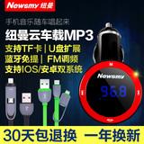 纽曼C56车载mp3播放器无损蓝牙FM点烟器式汽车音响插卡机U盘充电