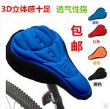 舒适折叠车山地车死飞公路车自行车单车舒适鞍座透气3D超软坐垫套