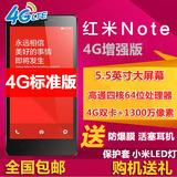 Xiaomi/小米 红米Note 4G双卡增强版移动联通电信4G三网老人手机