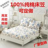全棉单件1.2m防滑床笠纯棉床单床垫套床罩席梦思保护套1.5/1.8m床
