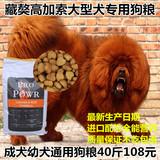 批发狗粮藏獒高加索罗威纳狼青大型犬幼成犬专用牛肉狗粮20kg包邮