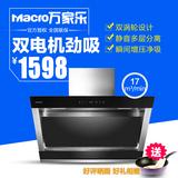 Macro/万家乐 CXW-240-UG01(W)抽油烟机侧吸式家用触控式双电机