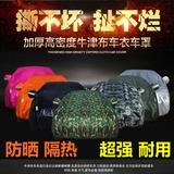 东风风行景逸X3 X5 XV1.5车衣车罩加厚迷彩防晒防雨防尘套牛津布