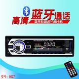 正品守卫龙通用车载蓝牙MP3插卡收音机PK汽车DVD音响CD播放器主机