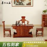 花梨木小茶桌红木茶桌椅组合古典实木功夫茶台刺猬紫檀小罗马茶台