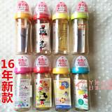 包邮贝亲奶瓶日本代购母乳实感宽口径ppsu塑料160/240ml16年新款