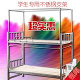 学生寝室宿舍蚊帐床帘支架杆子不锈钢上下铺1米1.2米单人床定订做