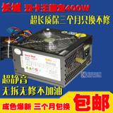 台式机电脑电源长城四核王额定400W500W独显主动式主机箱电源包邮