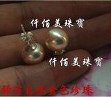 天然金色珍珠 纯银8-11MM天然珍珠耳钉 特强光无瑕-稀有色金珠
